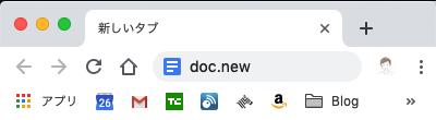 Googleドキュメント作成のための入力