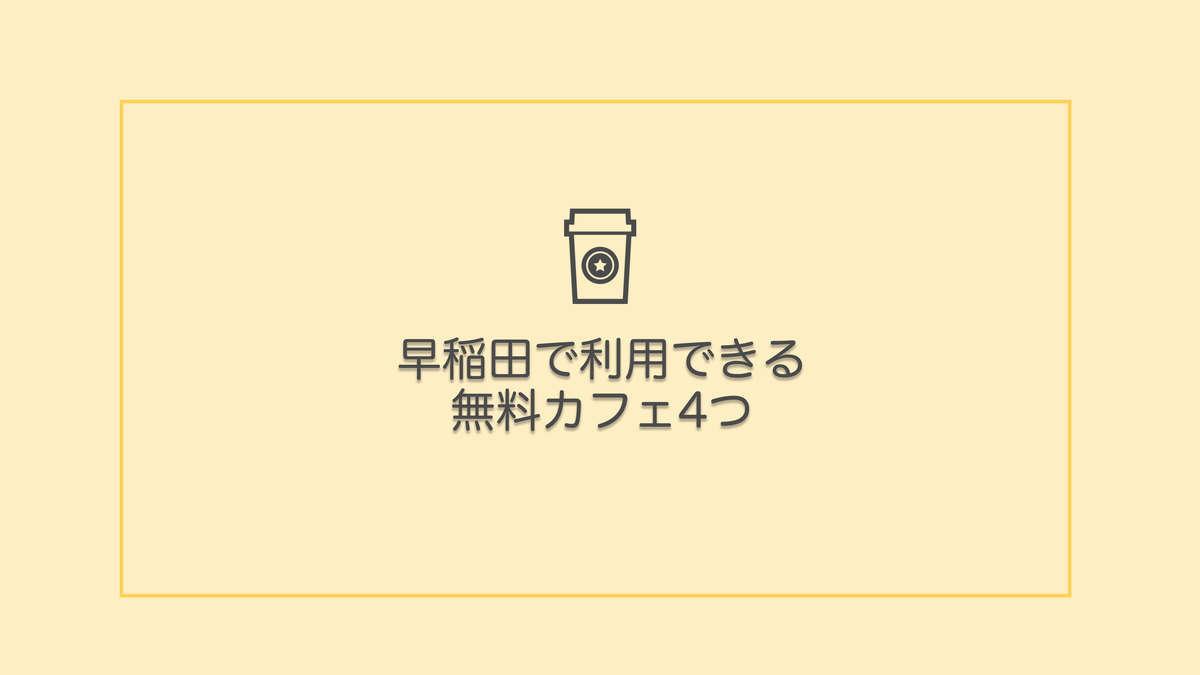 早稲田無料カフェ,勉強にも使える最高の施設