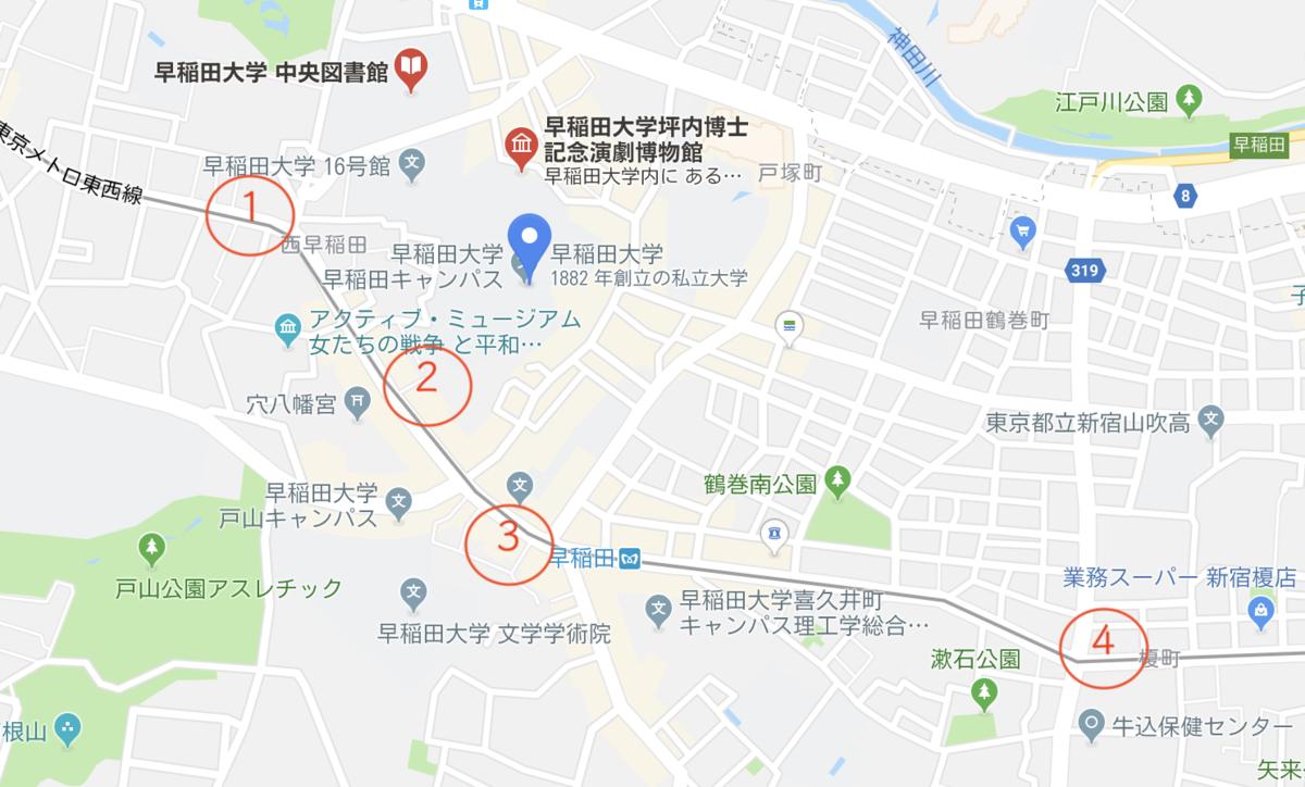 早稲田で勉強ができるカフェ一覧