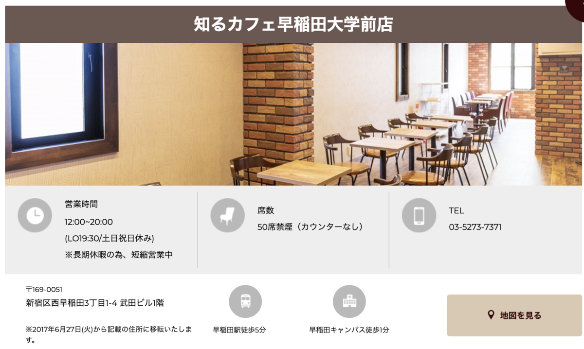 早稲田で勉強できるカフェの1つ(知るカフェ)