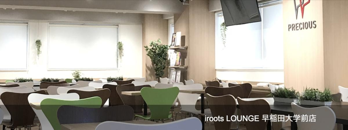 早稲田で勉強できるカフェの1つ(iroots LOUNGE)
