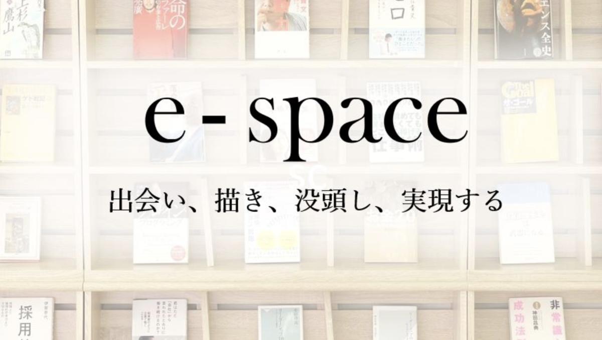 早稲田で勉強できるカフェの1つ(e-space)