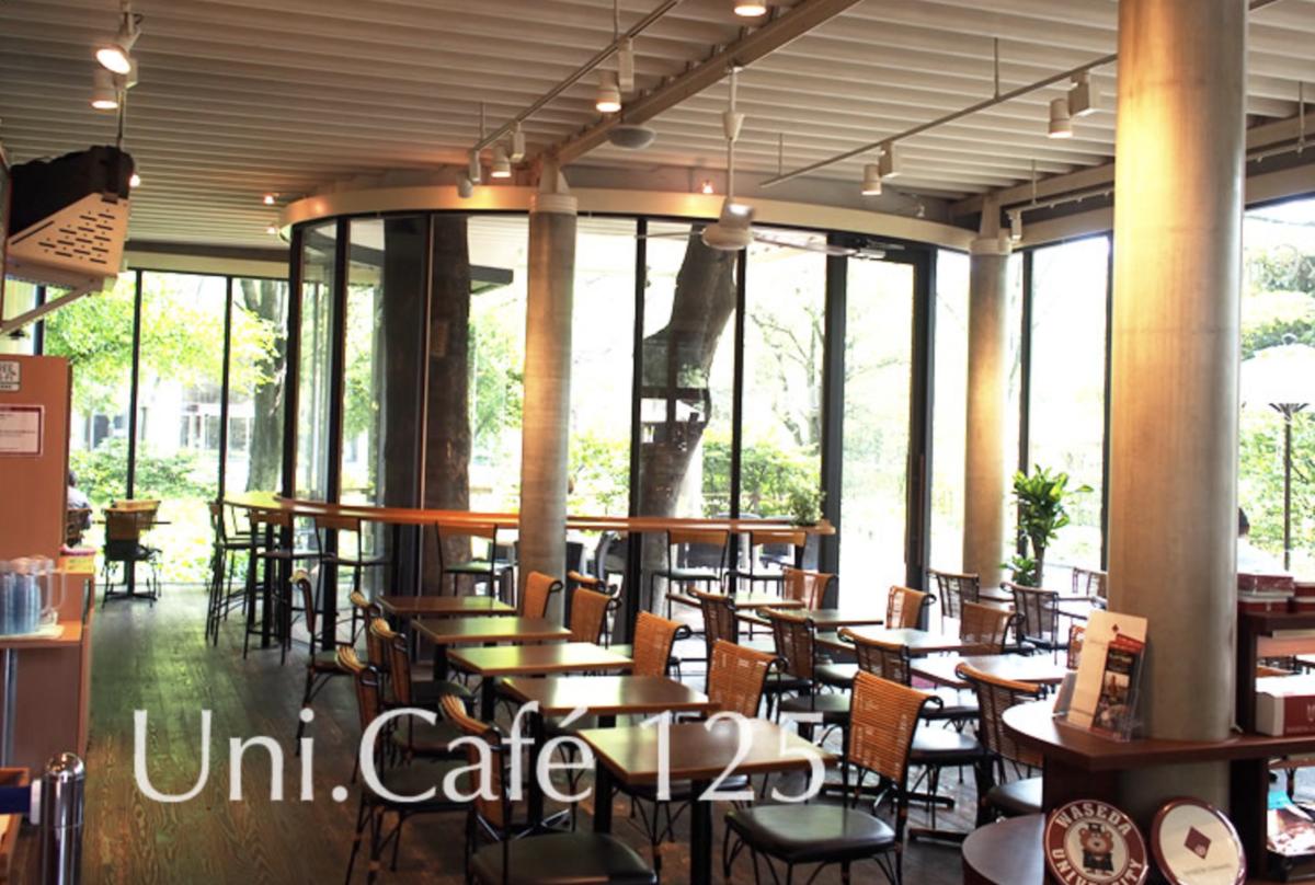 早稲田で勉強ができる無料カフェ-unicafe125