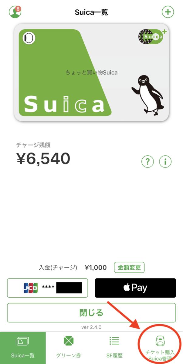 モバイルSuicaへのチャージ