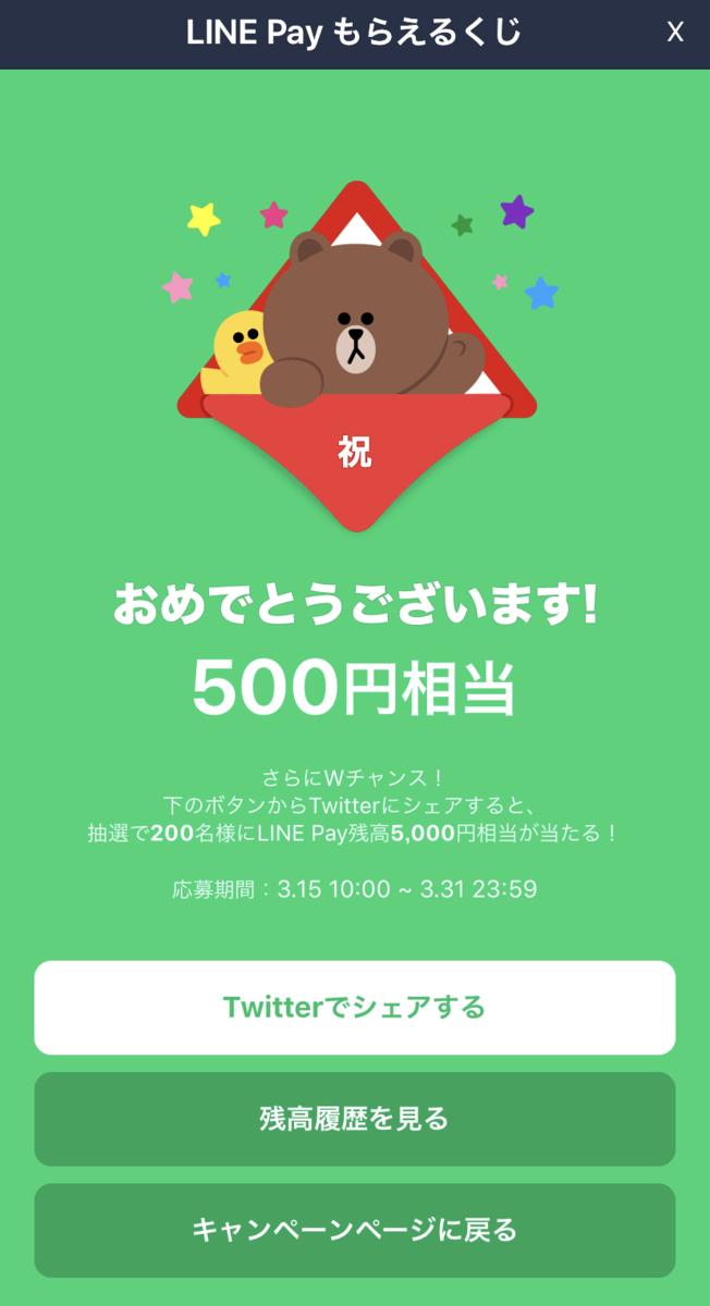LINE Pay500円当選