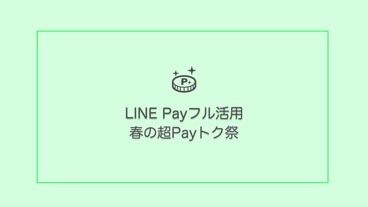 LINE Pay×モバイルSuicaをiPhoneで利用
