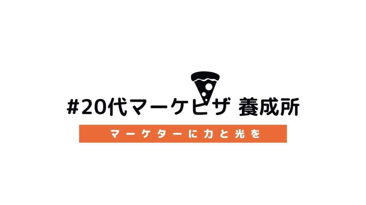 #20代マーケピザ 養成所 発足〜!