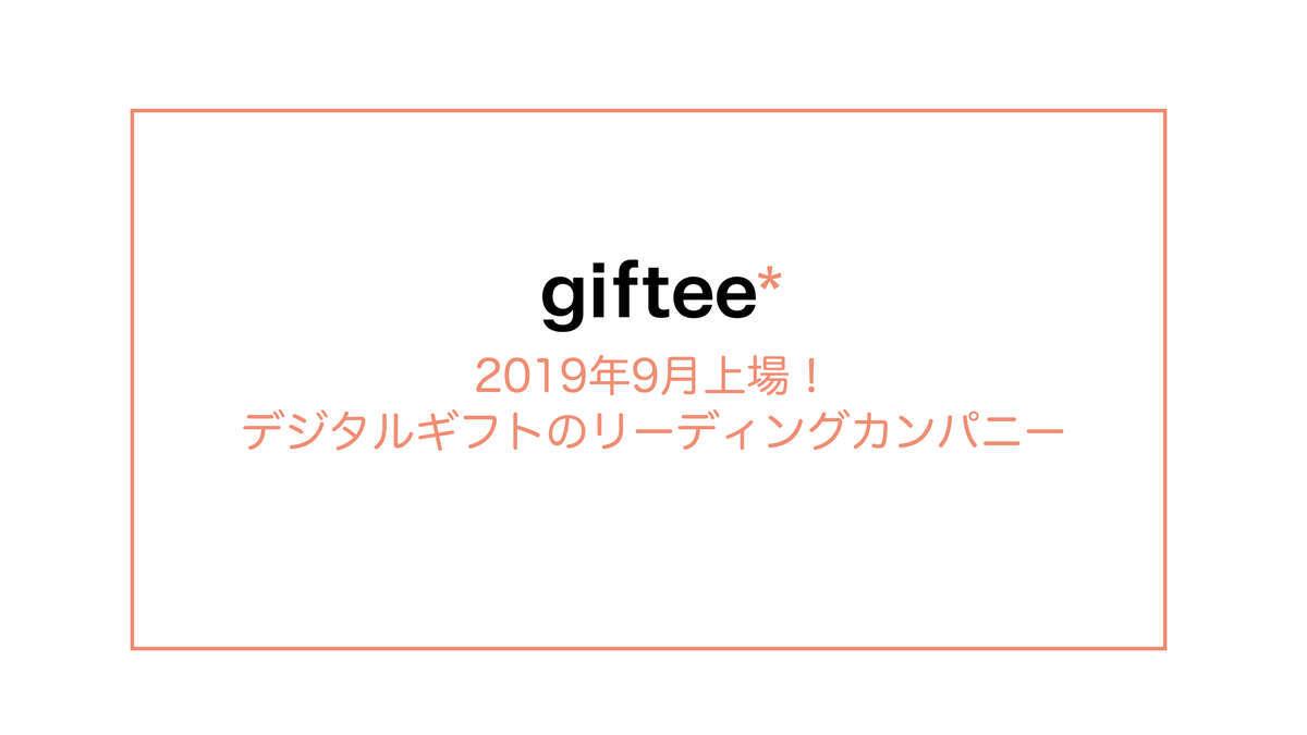 株式会社ギフティのアイキャッチ画像