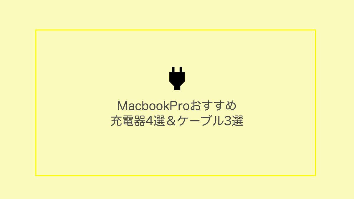 Macbook/MacbookAir/MacbookProの急速充電器と急速充電ケーブル(PD対応)