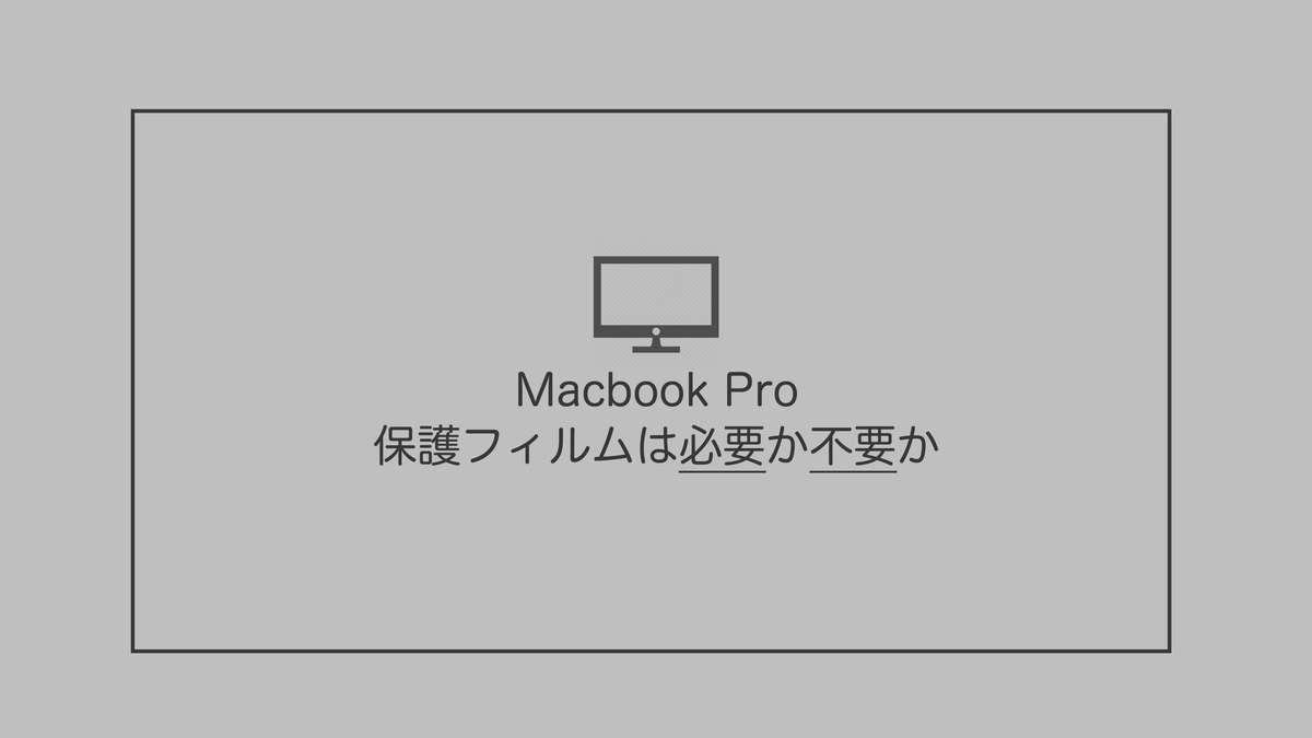 macbookproに保護フィルムはいるかいらないか