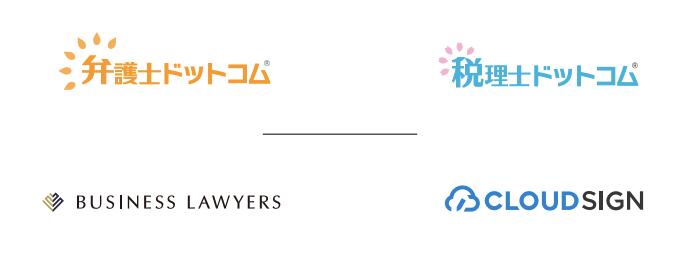 弁護士ドットコム提供サービス一覧