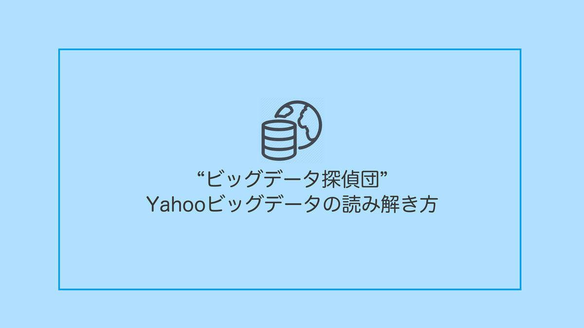 Yahooビッグデータ探偵団