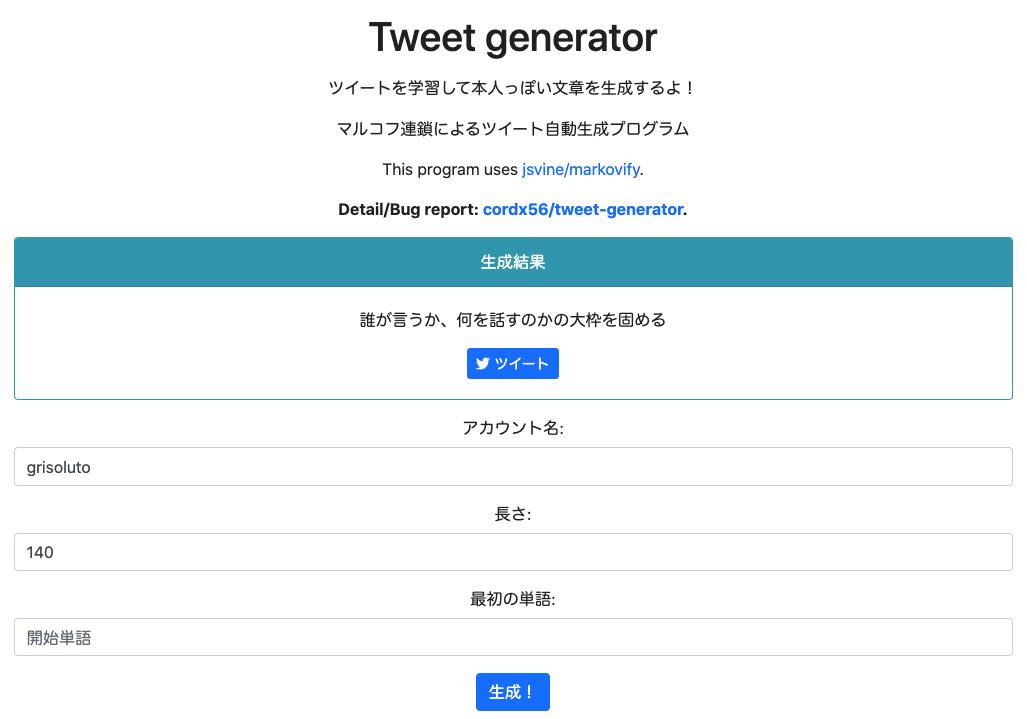 Tweet Generate(ツイート自動生成)