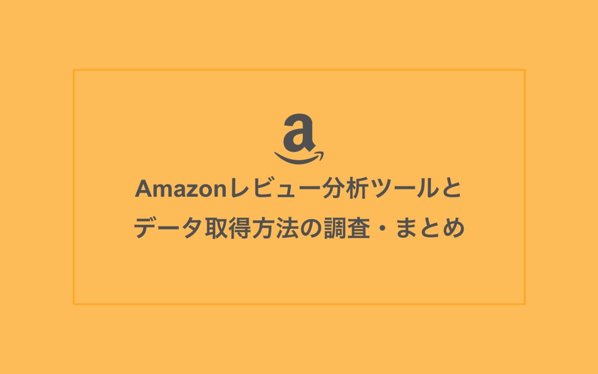 Amazon分析ツールとデータ取得方法の調査まとめ