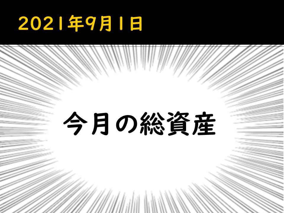 f:id:gritman:20210901222501j:plain