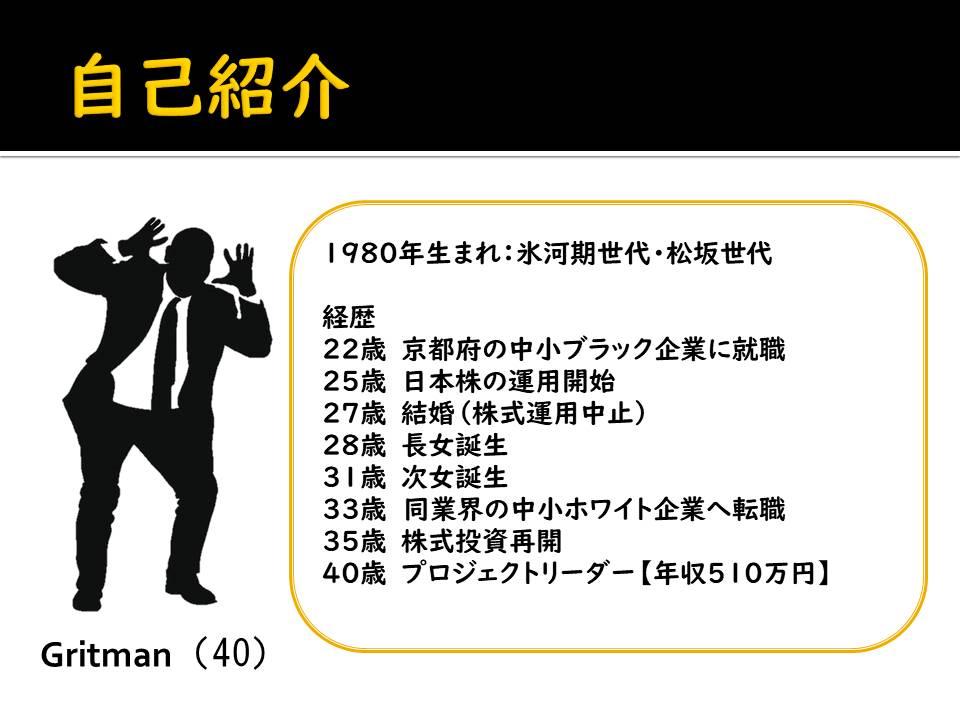 f:id:gritman:20210901222828j:plain