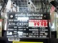 低音中毒専用★イヤホン