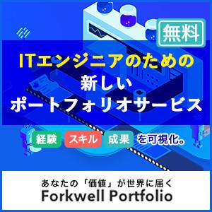 Forkwell Portfolio