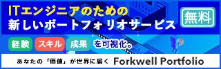 ForkwellPortfolio