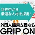 GRIPON_250-250