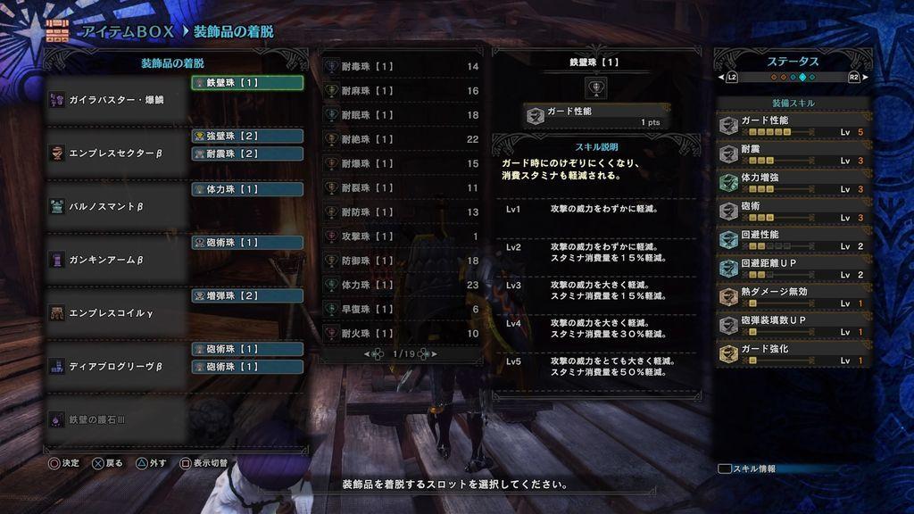 【MHWアイスボーン】砲術の効果と発動装備 ...
