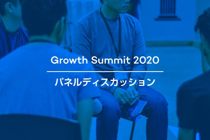 f:id:growth-marketing:20200615191729j:plain