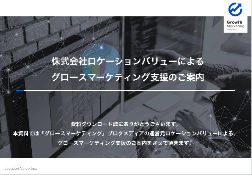 f:id:growth-marketing:20201204160050p:plain