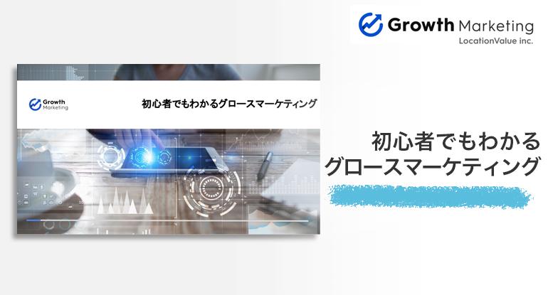 f:id:growth-marketing:20210118152946p:plain