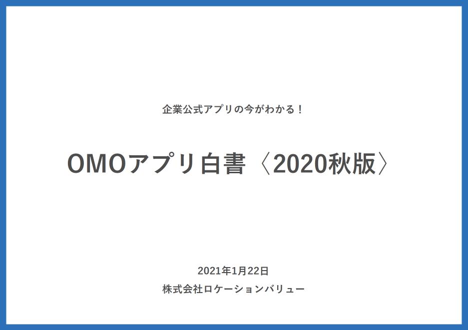 f:id:growth-marketing:20210118174550p:plain