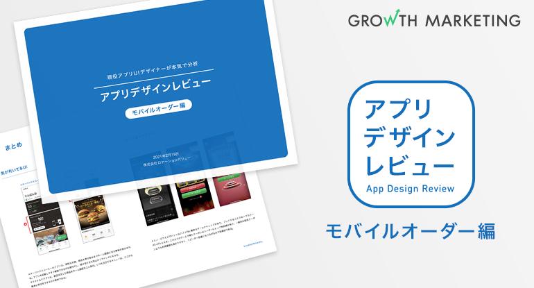 f:id:growth-marketing:20210218103850p:plain