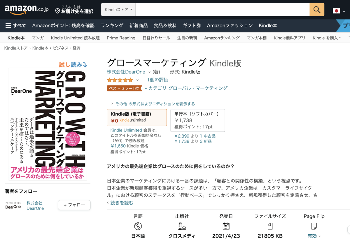 Kindleカテゴリ【グローバル・マーケティング】 ベストセラー1位