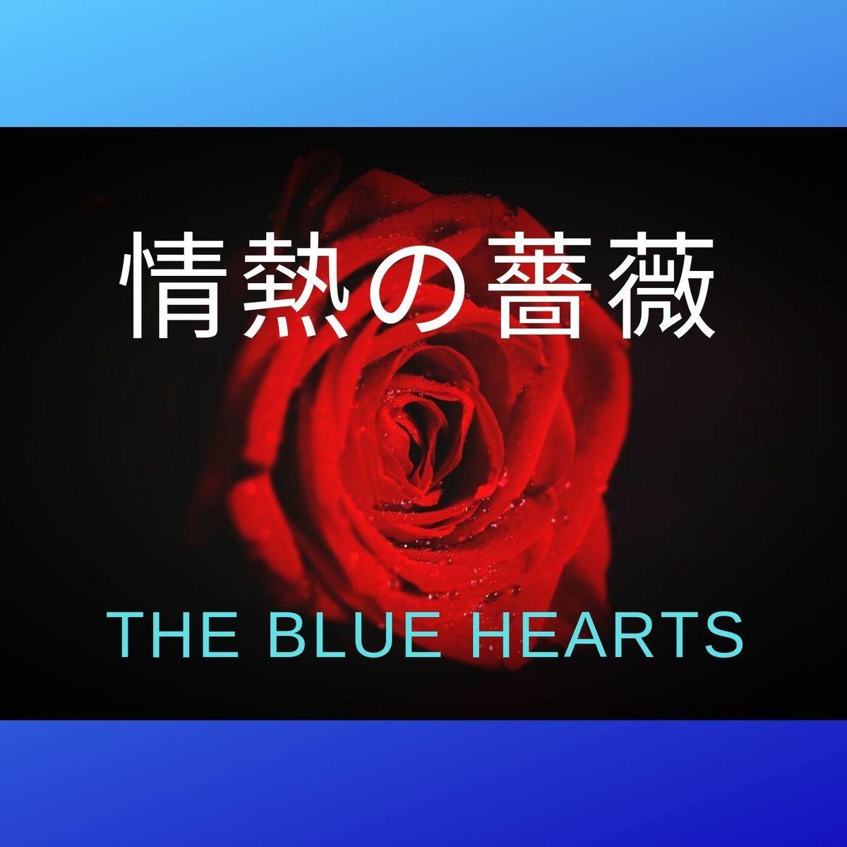 情熱 the の hearts 薔薇 blue 情熱の薔薇(THE BLUE