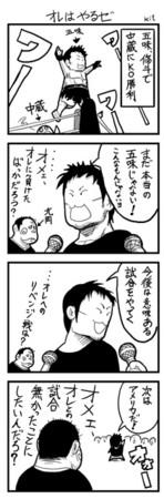 格闘技漫画「漢祭り」
