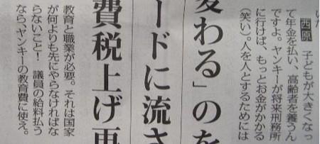 西原理恵子の政治思想(毎日新聞)