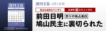 週刊文春2010年3月 前田日明独占告白