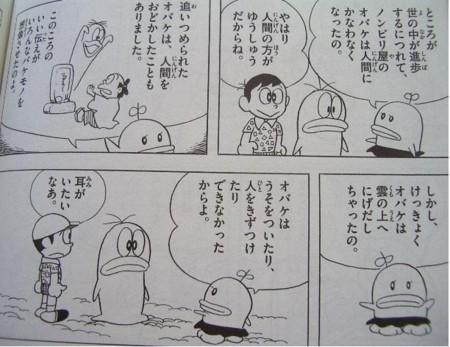 太郎 オバケ の q