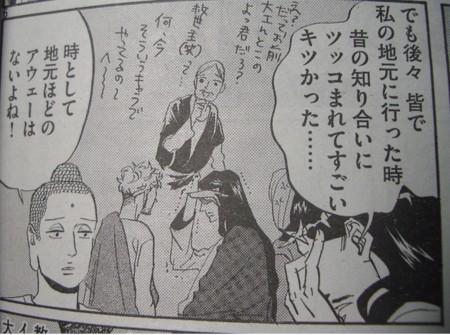 聖☆おにいさんの画像 p1_10