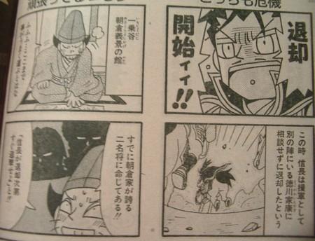 信長の忍び 金ケ崎撤退戦01