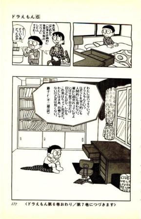 梶原一騎漫画のセリフで「ドラえもん」最終回09 梶原一騎漫画のセリフ 個別「 梶原一騎漫画のセリ