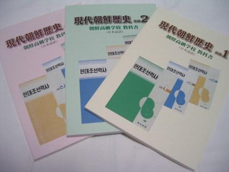 朝鮮高等学校現代史教科書 日本語版(星への歩み出版)