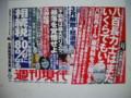 大相撲八百長 週刊現代