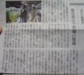 朝日新聞 映画評「冷たい熱帯魚」