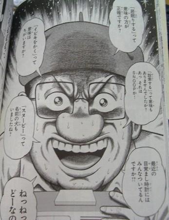 ブラック・ジャック (架空の人物)の画像 p1_11