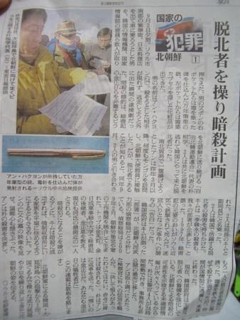 2011年11月28日朝日新聞夕刊「国家の犯罪」