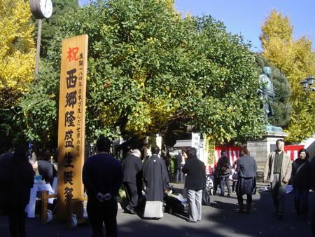 2011.12.04西郷生誕祭