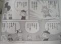 風雲児たち 桜田門前検証