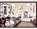 中国嫁日記より 力士名の中国語読み