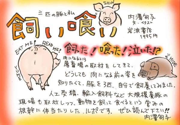 内澤旬子の画像 p1_16