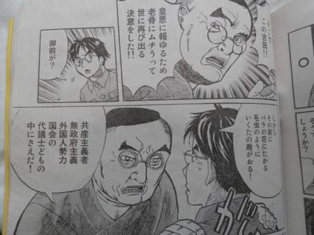 ヤミの乱破 ヨハンセンこと吉田茂