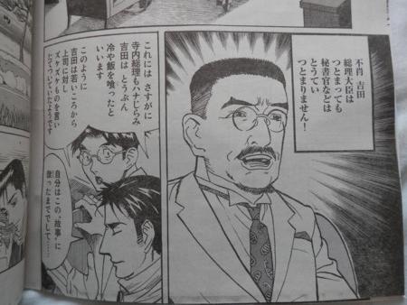 ヤミの乱破 吉田茂の若き日